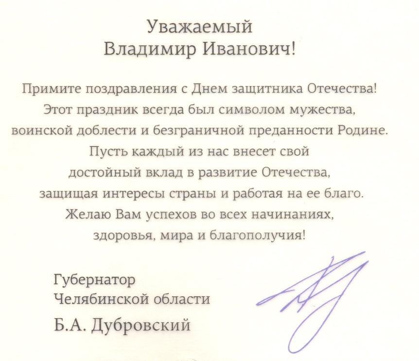 ❶Поздравление с 23 февраля от губернатора День защитника отечества отмечается   }